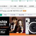 クラシックカメラのような外観のチェキが登場! instax mini 90 NEO CLASSIC
