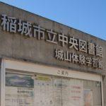 完全解説 写真グループ展会場「稲城市中央図書館」 南多摩駅からの行き方。これであなたはもう迷わない!