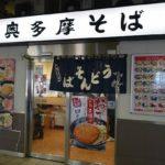 立川駅ホームにおでんそばをすする。