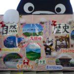 熊本県のキャラターくまモンは福岡にも進出か!?