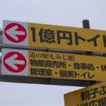 一億円トイレで用を足せ!「道の駅 おおとう桜街道」