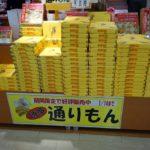 福岡のお土産はやっぱり「博多通りもん」でキマリ!