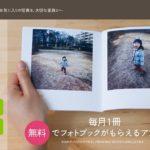 スマホの写真でフォトブックが作れるアプリ「ノハナ」 しかも毎月一冊無料!