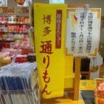 小倉駅で「博多通りもん」の5個入りを買おうとしたら売ってない。そんなときは隣のセブンイレブンをのぞいてみましょう。