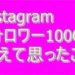 Instagram 二週間でフォロワー1000人を超えてわかったこと。
