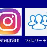 Instagramでフォロー返し(フォローバック)してくれない相手をフォロー外し(アンフォロー)するには「フォロワー+」が便利だよ。