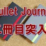 Bullet Journal のノートが二冊目に突入。一冊使い終えて分かったことや問題点をまとめました。