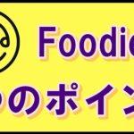 食べ物専用写真アプリFoodie(フーディー)を使うときに知っておくべき5つのポイント。シャッター音の無音化やフィルターのことなど。