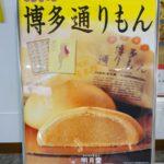 小倉銘品蔵。博多通りもんを一年を通して買えるお店を小倉駅で発見。