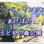 「トーベ・ヤンソンあけぼの子どもの森公園」ムーミン谷の風景を見に行こう!