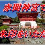 赤間神宮(山口県下関市)でご朱印をいただく。竜宮城のような水天門が特徴の神社