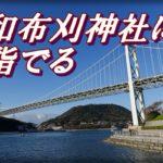和布刈(めかり)神社。九州最北端に鎮座する神社へ門司港駅から歩いて詣でる。