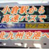 JR小倉駅からエアポートバス(高速バス)で北九州空港へ。バス乗り場が分かりにくいので写真で解説。