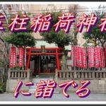 錦糸町の五柱稲荷神社。仕事運が良くなるとのことで参拝し、御朱印をいただきました。