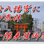 穴八幡宮(東京・早稲田)一陽来復は金銀融通の御守として大人気で長蛇の列! 御朱印もいただく。