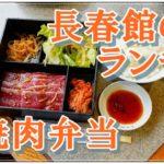 長春館(新宿)でコスパ抜群のランチ、焼肉弁当をいただく。炭火で焼いて食べる本格的焼肉がこの値段で味わえる!