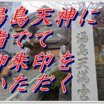 湯島天満宮(東京・湯島)に参拝。学問の神様、菅原道真公はすごい人気。御朱印と御朱印帳をいただく。