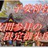 子安神社(東京・八王子)夜間参拝の桜の限定御朱印をいただく。御朱印待ちの列ができるも子安神社さんの対応が良く待ち時間は最小限!