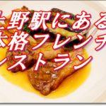 ブラッスリー・レカン (Brasserie Lecrin)いつも混み合う上野駅にある本格フレンチレストラン。駅の雑踏を離れて静かに食事ができるお店。
