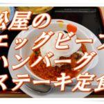 松屋のトマトフォンデュソースのエッグビーフハンバーグステーキ定食。ごはん大盛りですごいボリューム。ハンバーグをがっつり食べたいならオススメ。