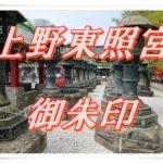 上野東照宮(東京・上野)に参拝し御朱印をいただく。ここは戦災・震災にも耐えて残った強運スポットだ!
