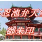 不忍池弁天堂(東京・上野)に参拝し御朱印をいただく。不忍池の島にある大きな八角堂は参拝者でにぎわっている。