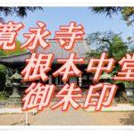 寛永寺根本中堂(東京・上野)に参拝する。「瑠璃殿」の御朱印は力強さと優しさを同時に感じてとても魅力的です。