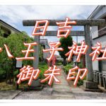 日吉八王子神社(東京・八王子)4、5月の御朱印は桜の花を配した春らしくてかわいいデザイン。令和の初日に参拝に伺う。