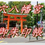 穴八幡宮(東京・早稲田)に参拝して御朱印帳と御朱印をいただく。御朱印はもちろん「一陽来復」