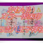 【東京】かわいいカラー御朱印がいただける日吉八王子神社。実際に私がいただいて集めた御朱印を紹介します。