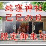 蛇窪神社(上神明天祖神社)己巳(つちのとみ)の日の限定御朱印をいただく。東京の白蛇さまに参拝して幸運を呼び込もう。
