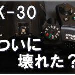 PENTAX K-30 で撮ったらなぜか写真がまっ黒。原因不明の「露出アンダー病」を発症。どうすりゃいいんだよ? 治ってくれ~~!